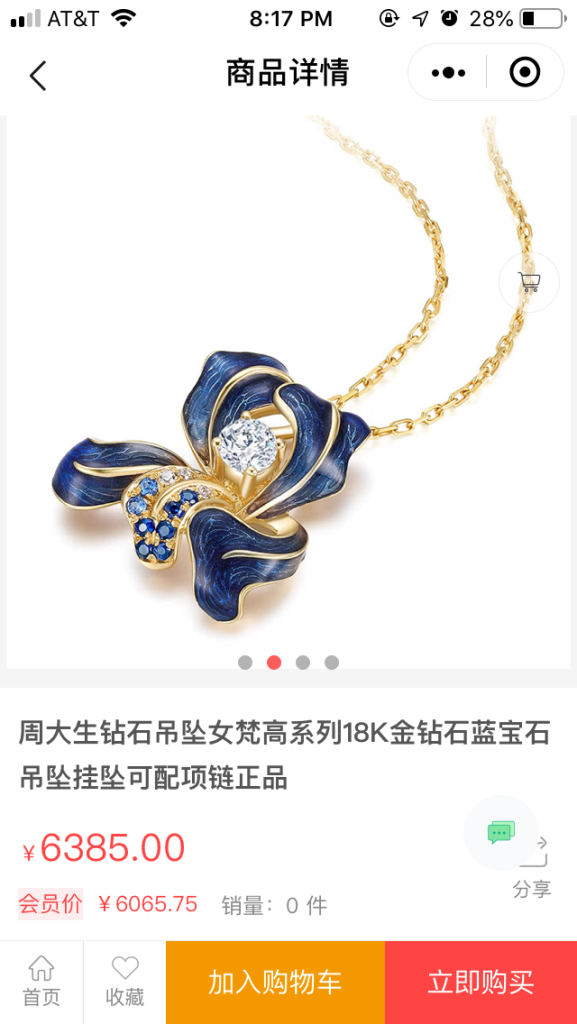 This image has an empty alt attribute; its file name is wechat-image_20191117201825.png